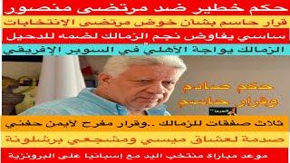 حكم ضد مرتضى منصور ..وقرار حاسم بشأن خوض المستشار مرتضى للإنتخابات