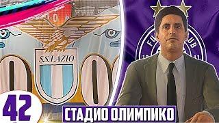 СБЛЪСЪКЪТ С ЛАЦИО! #42 - FIFA 19 Career Mode