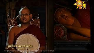 Hiru TV Samaja Sangayana | EP 174 | 2019-03-23