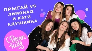 Ok Vlog 5 ПРЫГАЙ Vs ЛИМОНАД Ii Open Kids и Катя Адушкина