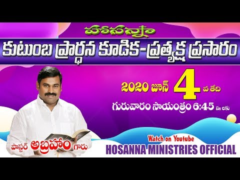 04-06-2020 HOSANNA MINISTRIES GORANTLA FAMILY PRAYER LIVE STREAM  MESSAGE BY PAS.ABRAHAM ANNA