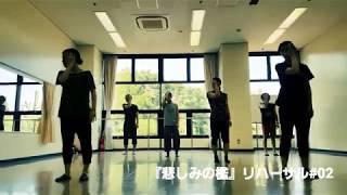 Contemporary Dance『悲しみの檻』リハーサル#02