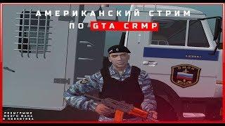 СТРИМ ПО GTA CRMP/РАБОТАЕМ/РОЗЫГРЫШ ПРИ 30 ЛАЙКОВ/ИНВАЙТ ФАМУМ  НА AMAZING RP#01!!