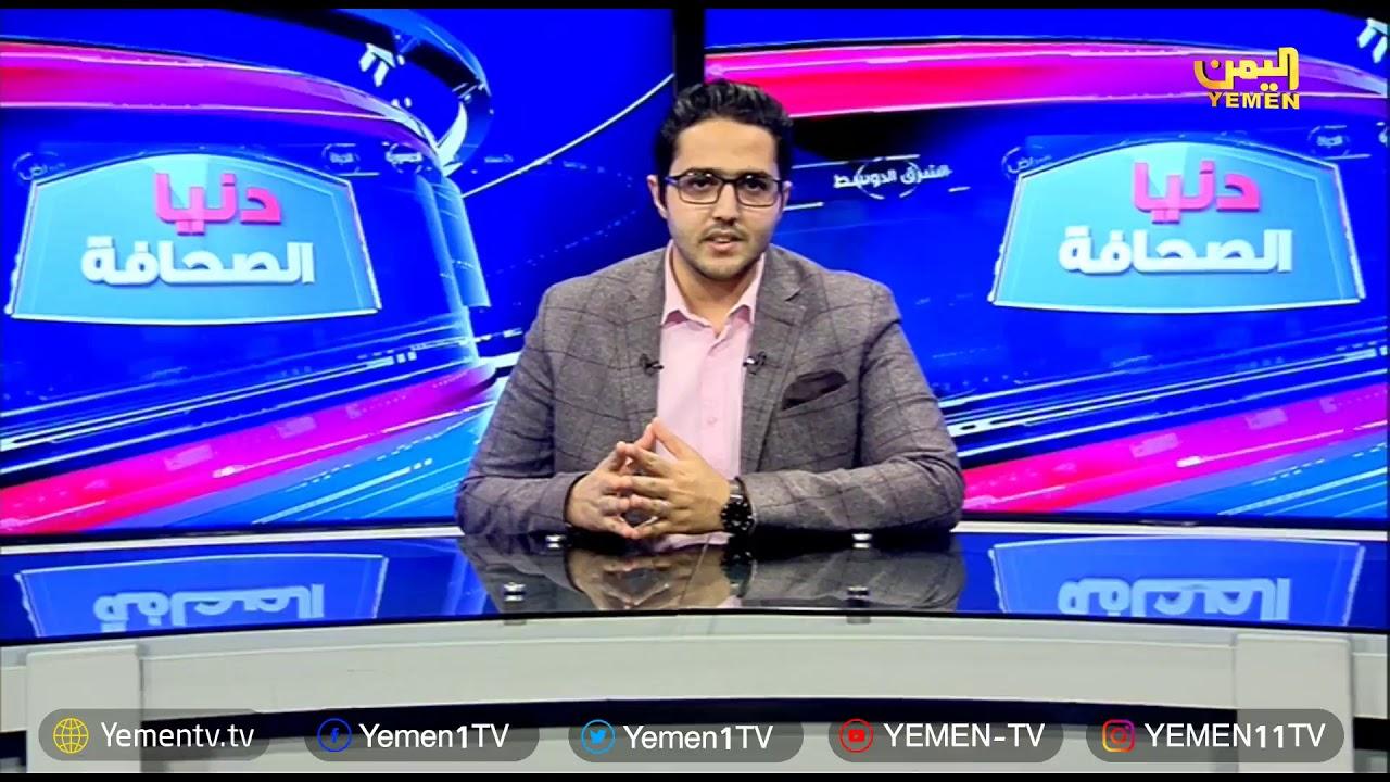 Photo of دنيا الصحافة – تقديم / عمر القرشي   16/05/2019