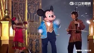 上海迪士尼樂園「夢想開幕」音樂晚會 三立新聞網SETN.com thumbnail