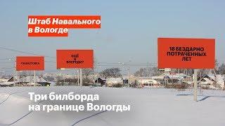 Три билборда на границе Вологды