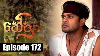 Nethra - නේත්‍රා Episode 172 | 16 - 11 - 2018 | SIYATHA TV Thumbnail