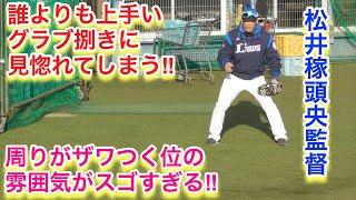 2019年2月練習最後まで、グラウンドにいる松井監督。 熊代選手に徹底指...