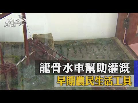 龍骨水車幫助灌溉 早期農民生活工具