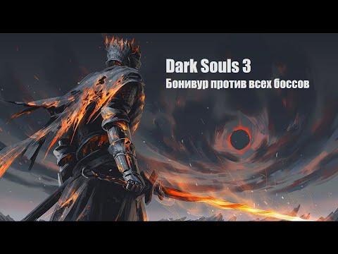 Бонивур против всех боссов Dark Souls 3►DS3 All Bosses