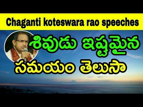శివుడు ఇష్టమైన సమయం తెలుసా Sri Chaganti Koteswara Rao pravachanam latest