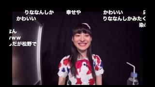 2017.01.28 ニコニコ生放送「クイズ!コメントでアンサー」松野莉奈枠 ...