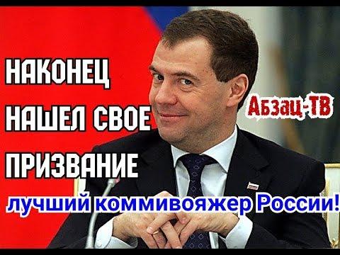 Премьер из Медведева