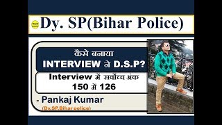 BPSC(56-59वी):कैसे बनाया INTERVIEW ने D.S.P(Bihar Police)?? [Interview Marks-126 out of 150]