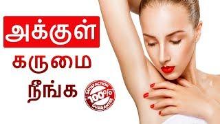 அக்குள் கருப்பு போக்க | Under Arm Darkness home remedies In tamil | How to cure