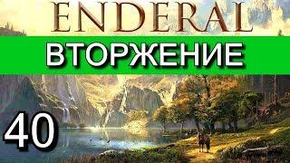 Эндерал: Осколки порядка (Enderal). Прохождение на русском языке. Часть 40