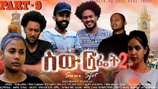 Star Entertainment New Eritrean Series Movie // Swur Sfiet 2 EPS Part9 - ስውር ስፌት 9ክፋል