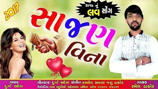 SAJAN VINA સાજણ વિના   New Gujarati Song 2017   LOVE SONG   Ramesh Thakor,Durga Oza   RDC Gujarati