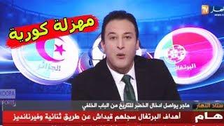 صحفي النهار يقصف المدرب رابح ماجر بعد مهزلة المنتخب الجزائري ضد  البرتغال