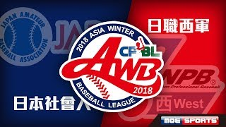 2018AWB 例行賽 ::日本社會人 -  日職西軍:: 2018亞洲冬季棒球聯盟 Asian Winter Baseball League 網路直播