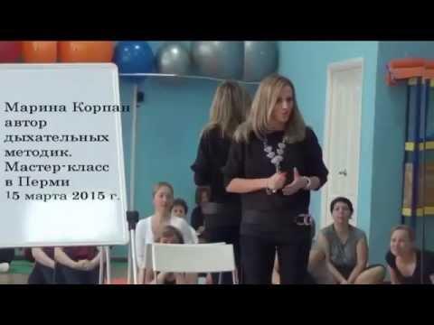 Мастер-класс Марины Корпан. Пермь. Март 2015 г.