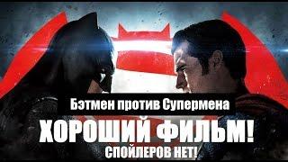 Бэтмен против Супермена [ХОРОШИЙ ФИЛЬМ!]