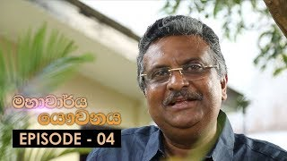 Mahacharya Yauvanaya | Episode 04 - (2018-02-12) | ITN Thumbnail