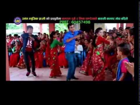 Latest Teej Song 2015 Mero Baruli Kammara by Bishnu Dumre & Mina Pandey