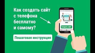 Как создать сайт с телефона бесплатно и самому - Пошаговая инструкция