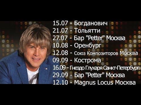 Клип Алексей Глызин - Крылья любви
