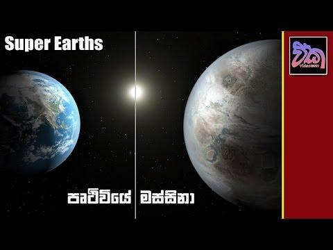 පෘථිවියේ  මස්සිනා  Super Earths - අද්භූත සක්වළ (Part 13)