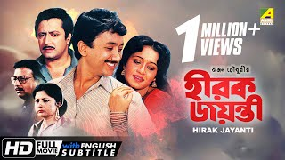 Hirak Jayanti | হীরক জয়ন্তী | Bengali Movie | English Subtitle | Ranjit Mallick, Chumki Choudhury