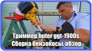 видео Huter GGT 1900T