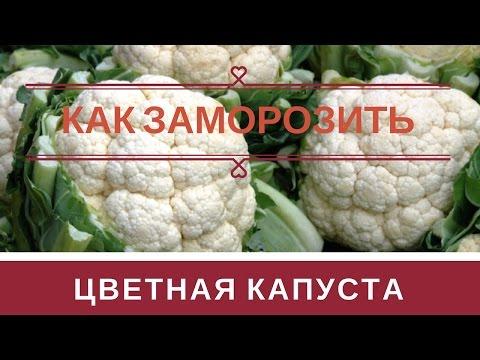 Как заморозить цветную капусту для ребенка