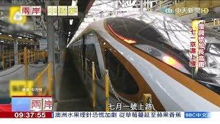 2018.09.23兩岸中國夢/京滬復興號「加長版」 全球最快高鐵