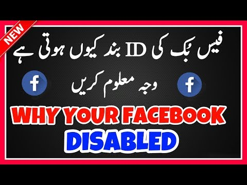 Why Facebook Account Gets Disabled Or Blocked - Reason - Urdu/Hindi