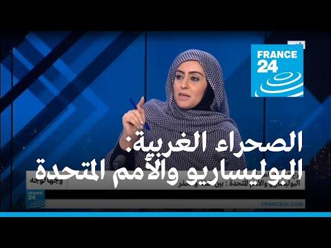 نزاع الصحراء الغربية..  البوليساريو والأمم المتحدة : بين الثقة والحذر