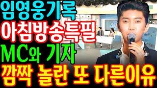임영웅 방송중 유명MC가 깜짝 놀란 이유? 대중문화,연…