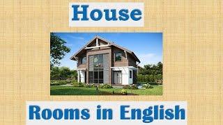 Лексика английского языка. Названия комнат в английском языке.