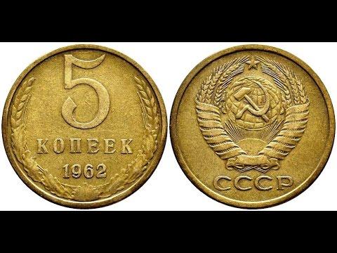 5 копеек 1962 стоимость куплю первенство вооруженных сил