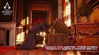 Assassin's Creed Unity (Единство) — Задания в открытом мире   ТРЕЙЛЕР