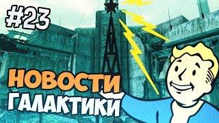 Fallout 3 Прохождение  - Новости Галактики - Часть 23
