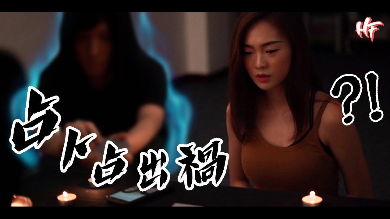 【MK妹占卜占出禍?!】| HIFIVE