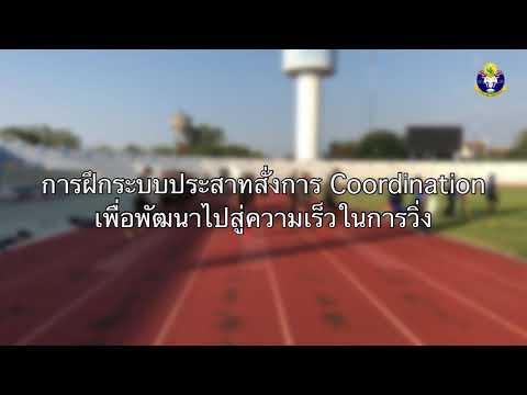 กรีฑา โรงเรียนกีฬาจังหวัดชลบุรี