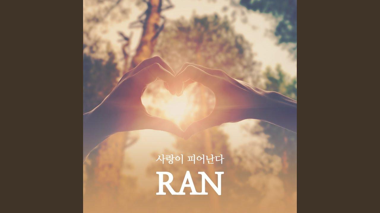 란 (RAN) - 사랑이 피어난다