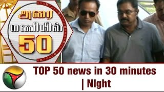 TOP 50 news in 30 minutes | Night | 29/04/2017 | Puthiya Thalaimurai TV