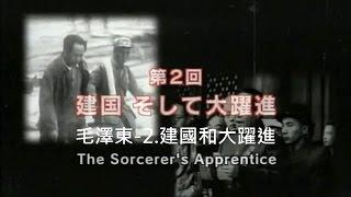 毛澤東-2.建國和大躍進