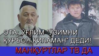 РОССИЯГА ТИРИКЧИЛИККА КЕТИБ БОШҚА ЙЎЛГА КИРИБ КЕТГАН МАНҚУРТЛАР!