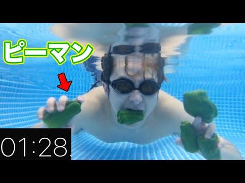 【検証】ピーマンの中の空気を吸って長く水中に潜れるのか!?