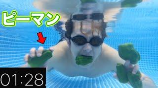 【検証】ピーマンの中の空気を吸って長く水中に潜れるのか!? thumbnail